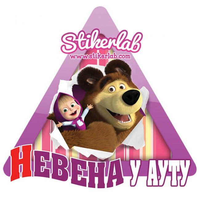 Nalepnica Beba u autu Maša i medved